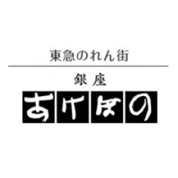 銀座あけぼの ロゴ