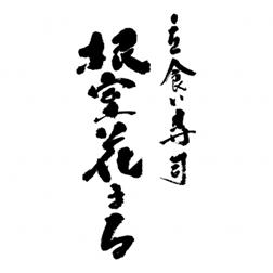 立食い寿司 根室花まる ロゴ