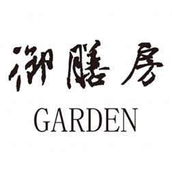 御膳房ガーデン ロゴ