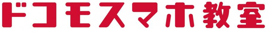 ドコモスマホ教室 ロゴ