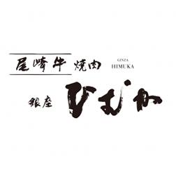 尾崎牛焼肉 銀座 ひむか ロゴ